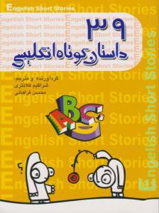 39 داستان کوتاه انگلیسی