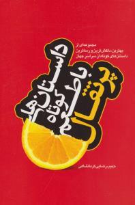 داستان های کوتاه با طعم پرتقال