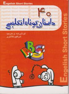 40 داستان کوتاه انگلیسی