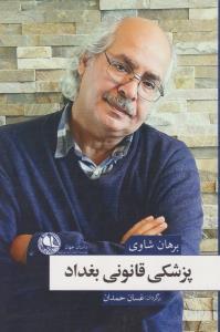 پزشکی قانونی بغداد