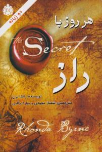 هر روز با راز