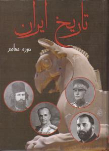 تاریخ ایران دوره معاصر