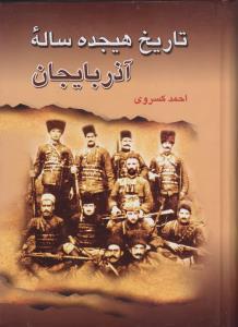 تاریخ هجده ساله آذربایجان