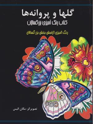 کتاب رنگ آمیزی بزرگسالان