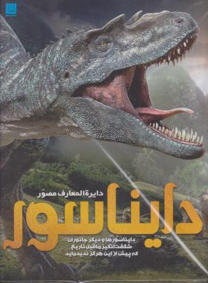دایره المعارف مصور دایناسور