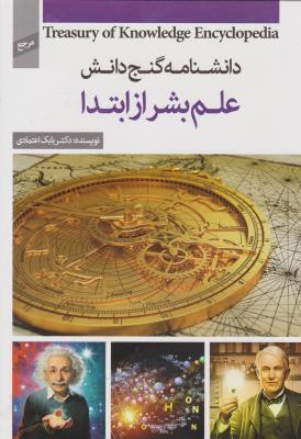 دانشنامه گنج دانش - علم بشر از ابتدا