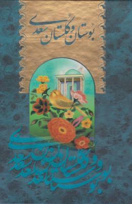 پک بوستان و گلستان سعدی