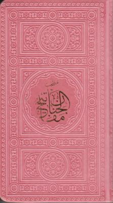 منتخب مفاتیح الجنان به انضمام دعای جوشن کبیر