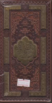 قرآن کریم و مفاتیح الجنان