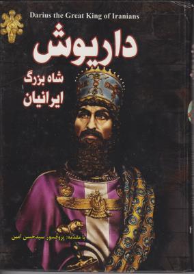 داریوش شاه بزرگ ایرانیان