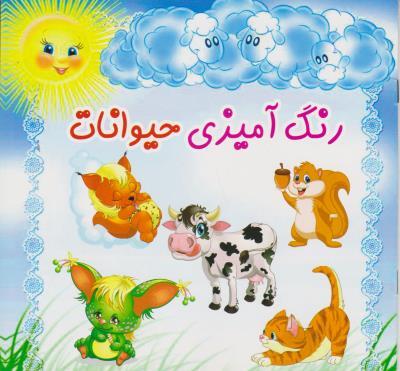 رنگ آمیزی حیوانات