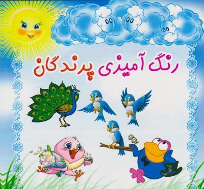 رنگ آمیزی پرندگان