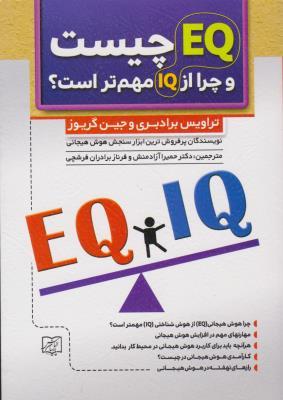 EQ چیست و چرا از IQ مهم تر است؟