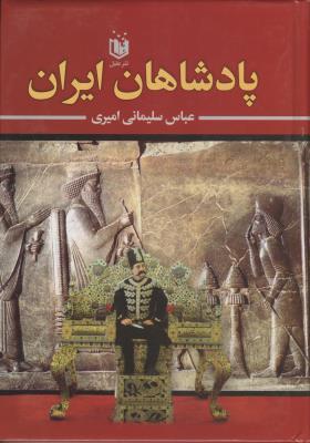 پادشاهان ایران