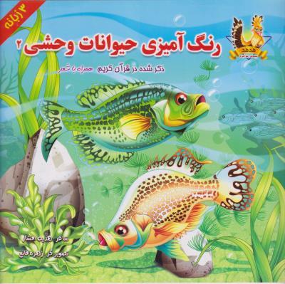 رنگ آمیزی حیوانات وحشی 2 ذکر شده در قرآن کریم
