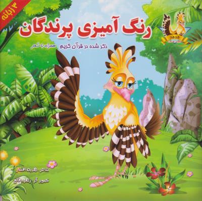 رنگ آمیزی پرندگان ذکر شده در قرآن کریم