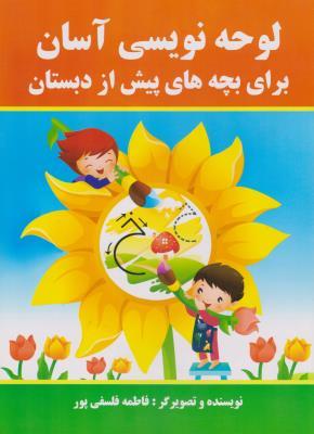 لوحه نویسی آسان برای بچه های پیش از دبستان