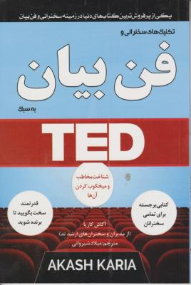 تکنیک های سخنرانی  و فن بیان به سبک TED