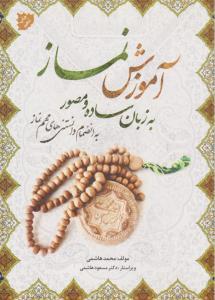 آموزش نماز به زبان ساده و مصور