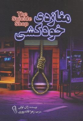 مغازهی خودکشی