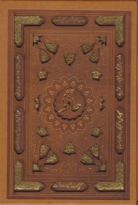 دیوان حافظ همراه با فالنامه