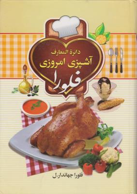 دائره المعارف آشپزی امروزی فلورا