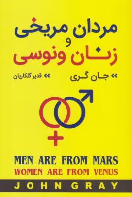 مردان مریخی و زنان ونوسی