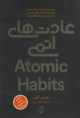 عادت های اتمی