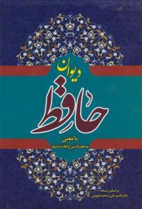 دیوان حافظ ( با