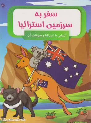 سفر به سرزمین استرالیا