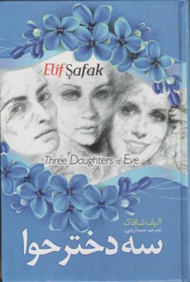 سه دختر حوا
