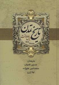 تاریخ تمدن ویل دورانت ، تمدن ایران و مشرق زمین