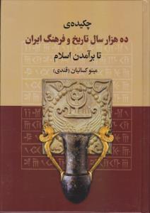 چکیده ده هزار سال تاریخ و فرهنگ ایران تا برآمدن اسلام