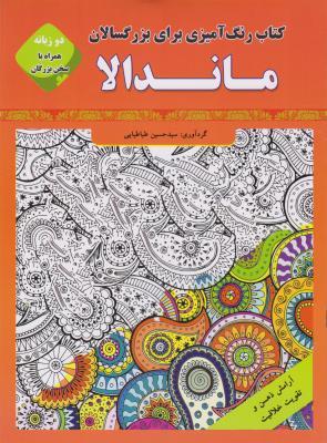کتاب رنگ آمیزی برای بزرگسالان  همراه با سخن بزرگان