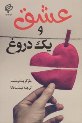عشق و یک دروغ