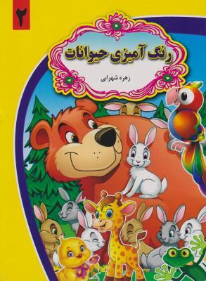 رنگ آمیزی حیوانات 2