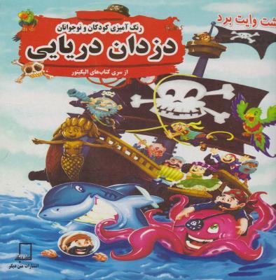 رنگ آمیزی کودکان و نوجوانان دزدان دریایی