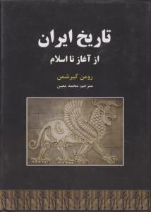 تاریخ ایران از آغاز تا اسلام