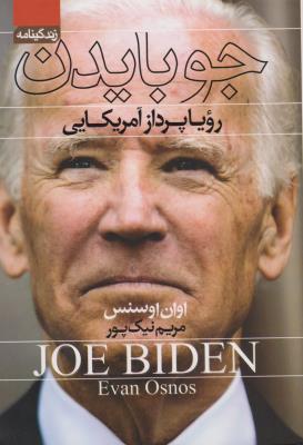 جو بایدن رویا پرداز آمریکایی
