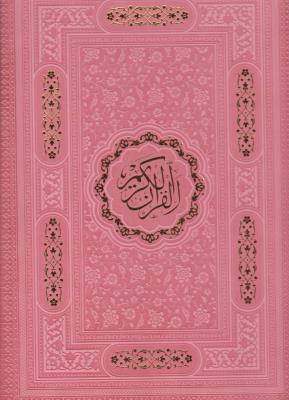 قرآن کریم رحلی جلد رنگی