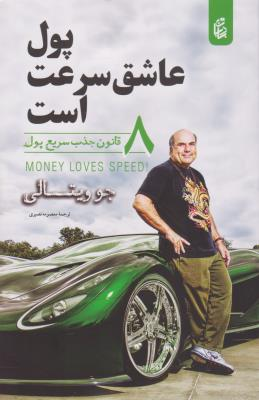 پول عاشق سرعت است