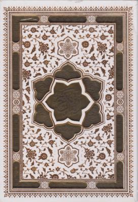 قرآن کریم عروس آینه ای