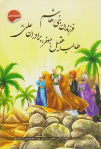 فرزندان بنی هاشم ، طالب ، عقیل و جعفر ، برادران علی