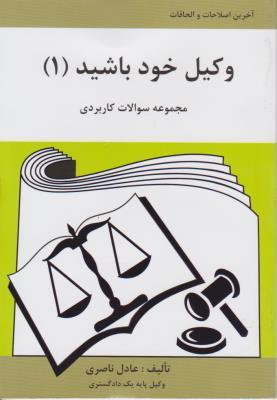 وکیل خود باشید 1