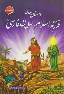 داستان های فرزند اسلام ، سلمان فارسی