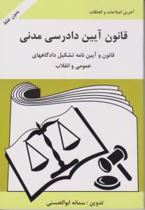 قانون آیین دادرسی مدنی