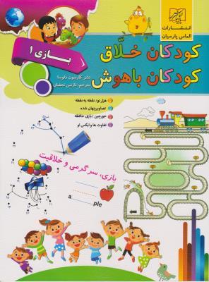 کودکان خلاق کودکان باهوش