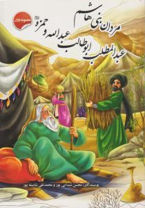 مردان بنی هاشم ، عبدالمطلب ،ابوطالب ، عبدالله و حمزه