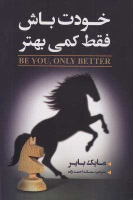 خودت باش فقط کمی بهتر