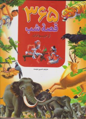 365 قصه شب از حیوانات